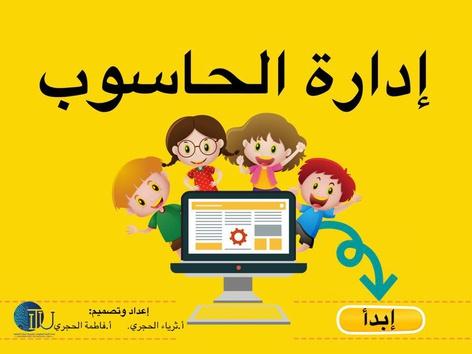 إدارة الحاسوب by Fatema Fatema
