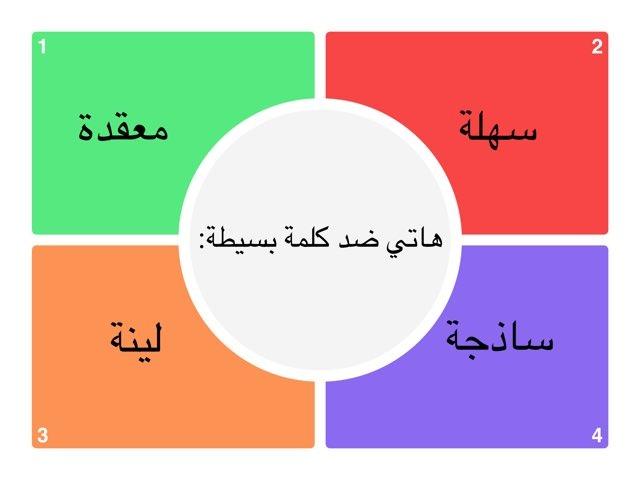 لعبة 31 by Sara Alajmi