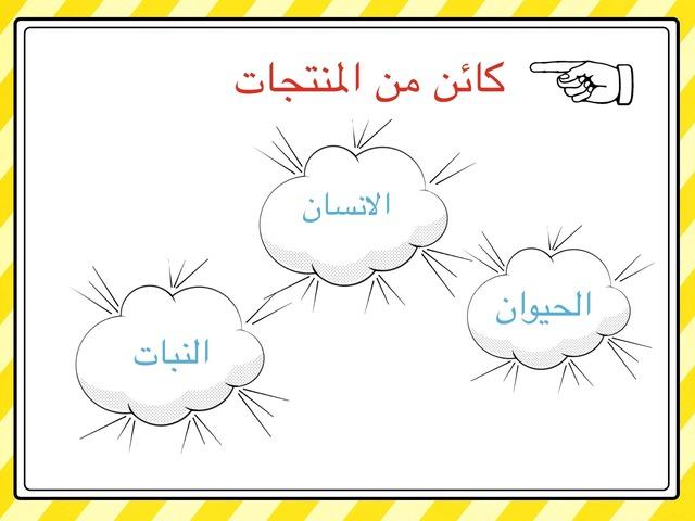 المنتجات والمستهلكات by Ashwag Abdulwahed