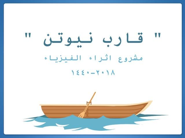 قارب نيوتن by maram