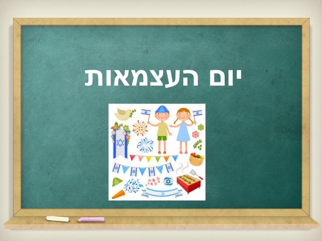יום העצמאות by נעמה וינברג
