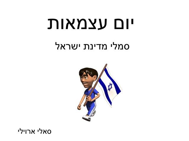 סמלי יום עצמאות by liorsally Babay