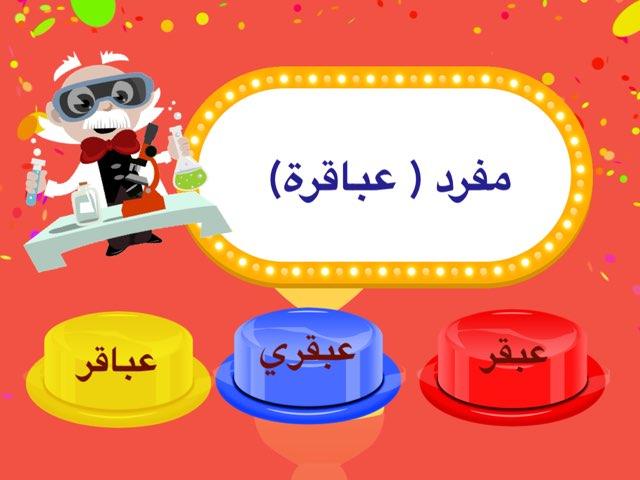 لعبة 11 by Noura Alshalahi