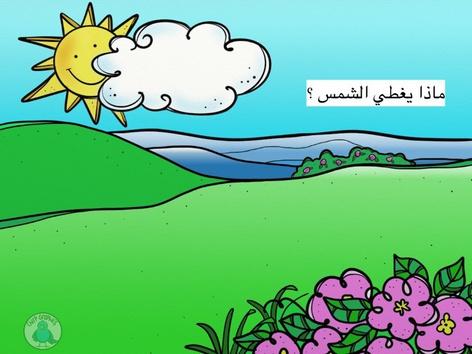 كلمات الماء والهواء by Anayed Alsaeed