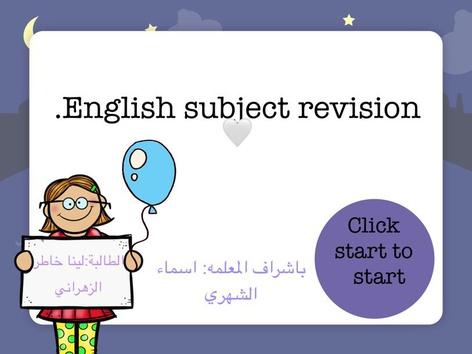 انجليزي by Leenaz?