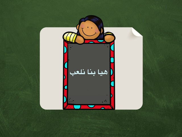 لعبة الخضراوات  by Nada Ahmed