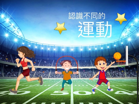 Sports by Miranda Chan