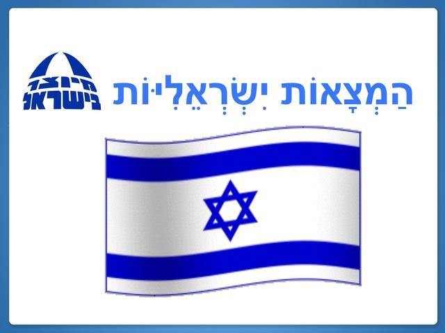 המצאות ישראליות by ספיר בירנבאום