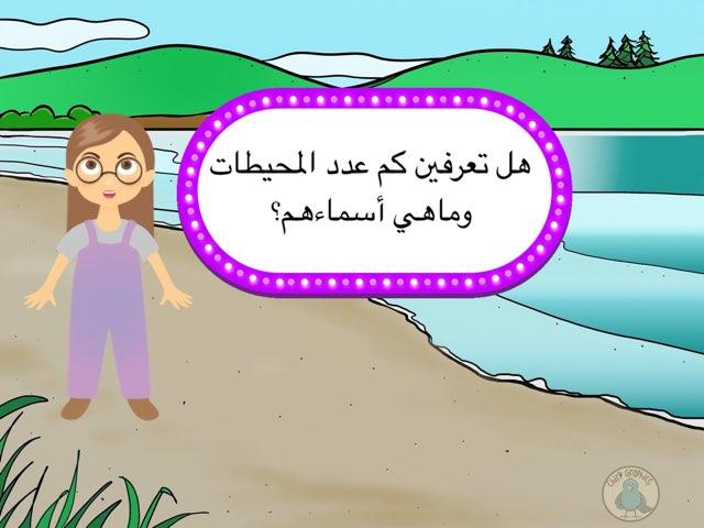 لعبة 106 by رهف الجلال
