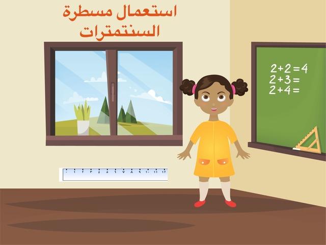 استعمال مسطرة السنتمترات by راجية الغفران