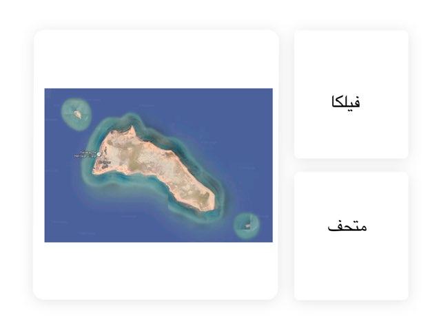 لعبة فيلكا by Noura Alshalahi