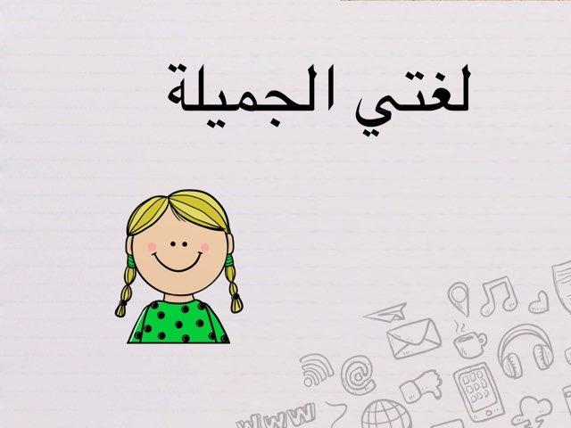 لغتي الجميلة by Manal Alenezi