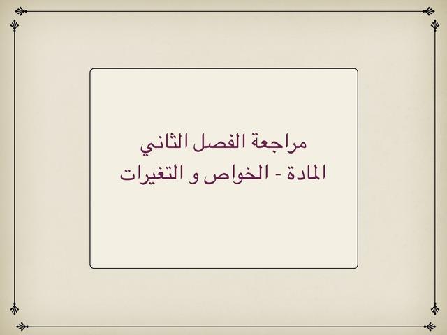 Chemistry 1 by Shahad Aljahdali