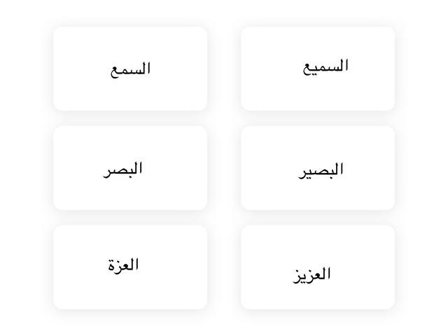 توحيد الأسماء والصفات  by مناهل العلم
