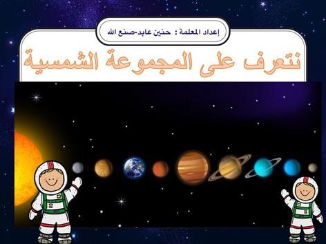 نتعرف على المجموعة الشمسية   الكواكب by Hanen Sanallah