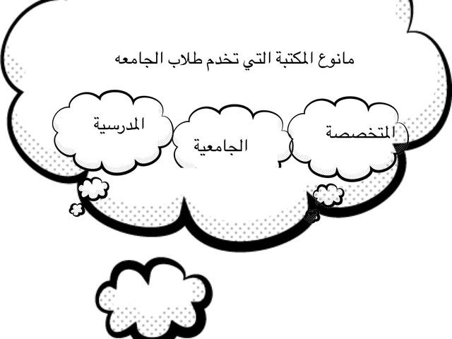 مشاعل الغامدي by مشاعل الغامدي