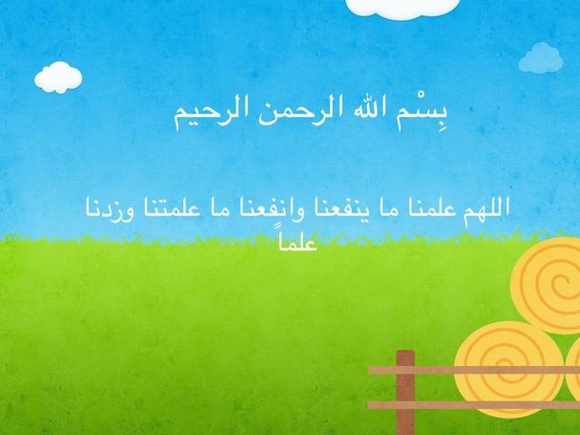 لغتي اقرأ وألاحظ by حنان الغامدي