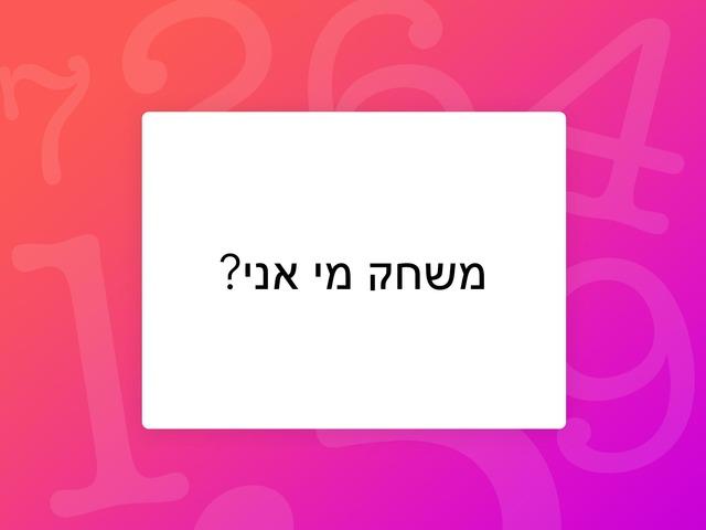 מי אני? by יותם מור יוסף