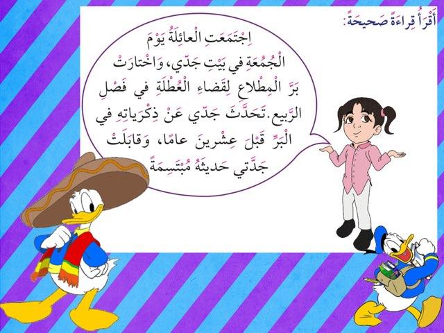 الدرس الثاني  by Manar Mohammad