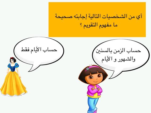 ما مفهوم التقويم  by Wafa Alghamdi