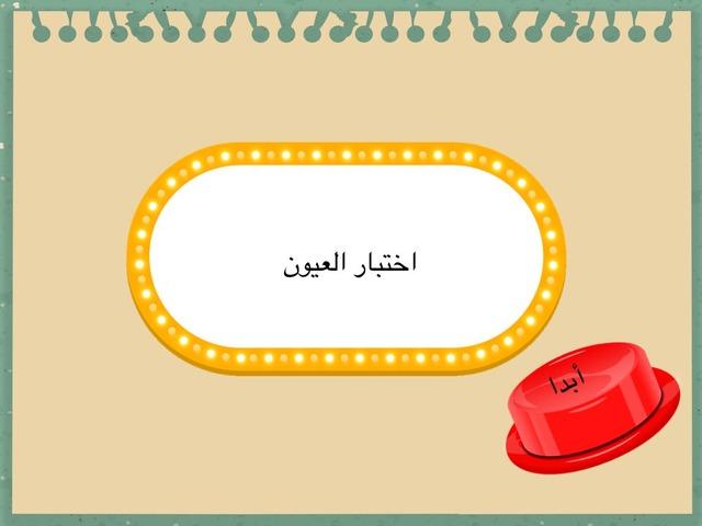 اختبار العيون by Dalal Alomar