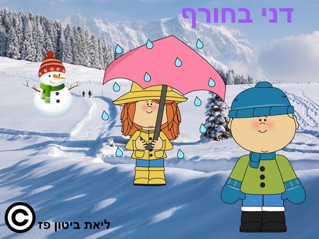 דני בחורף by Liat Bitton-paz