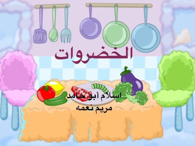 الخضروات by Islam abu hamed