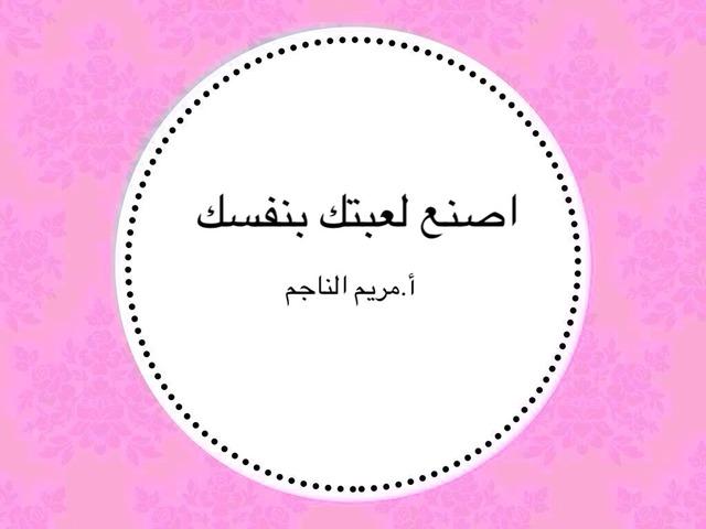 M by Areej  Ipad