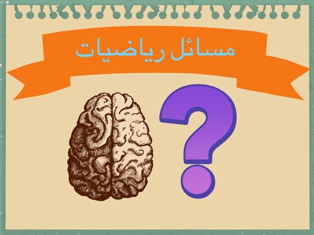 مسائل رياضيات by دانة خلف