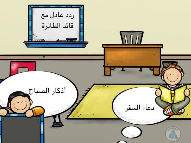 مراجعة. درس عادل في الطائرة by Rufayda Alkhatatneh
