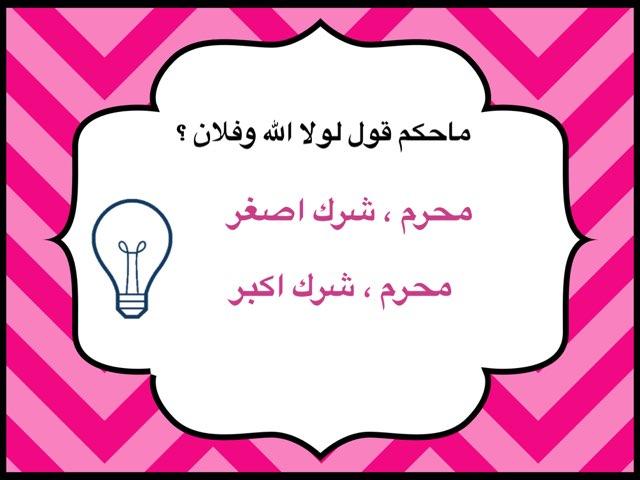 مراجعه الدرس لتوحيد !!  by R 269