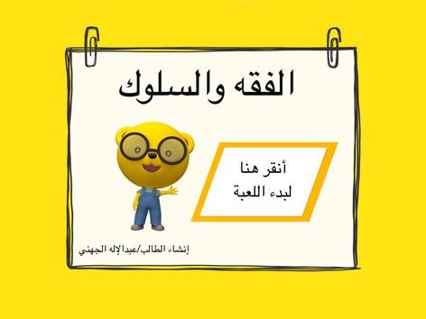 الفقه والسلوك- الصف الثالث ابتدائي by عبدالإله الجهني