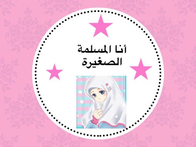 المسلمة الصغيرة by Ali Alnhdi