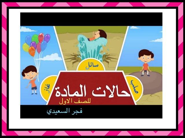 حالات الماده  by Fajer Alsaeedi