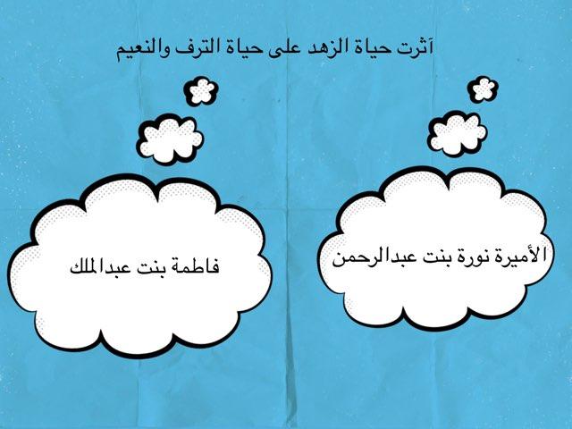 لعبة 45 by Muneera Alhassan