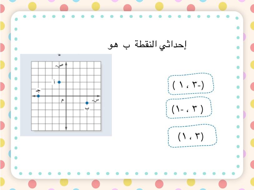 الدوال by شيخة الشمري