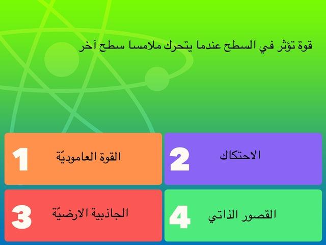 الاحتكاك by Ahlam Safar