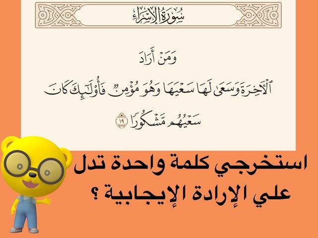 الإرادة الإيجابية للمسلم ١ by shahad naji
