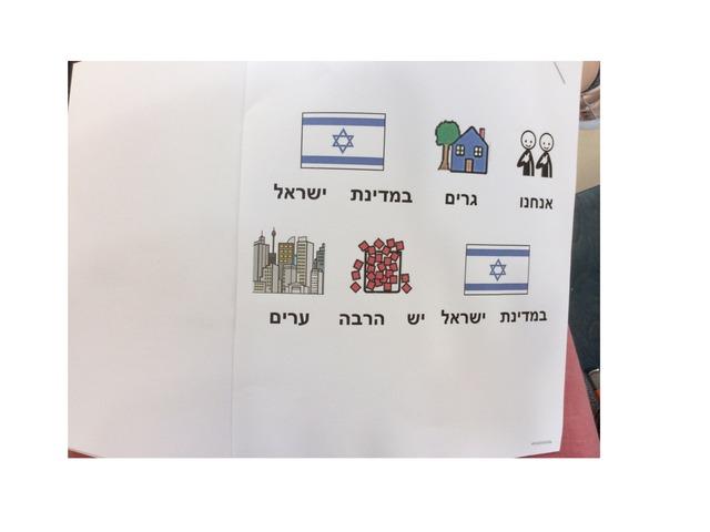 רעננה בישראל by Orange Class