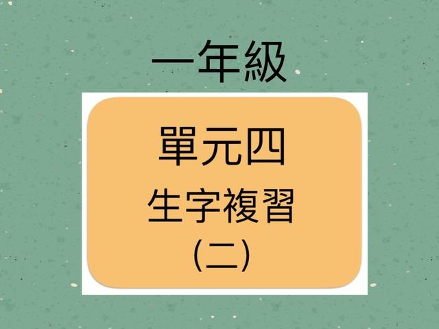 一年級 單元四 生字練習(二) by Primary Year 2 Admin