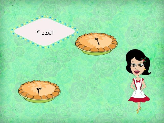 العدد ٣ by Tahani Alshehri
