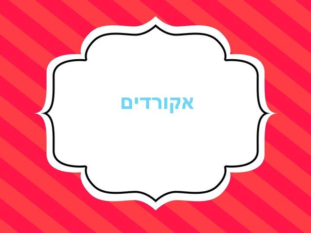 אקורדים by Yael Eilat