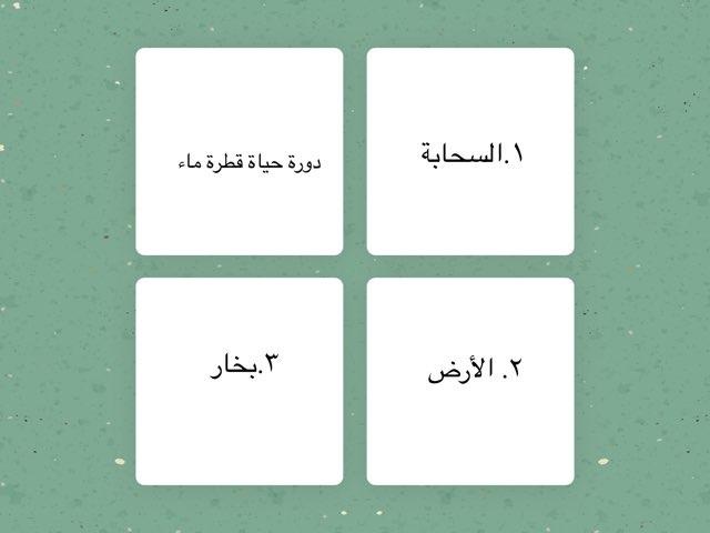 لعبة 17 by Ebdah Almoteariy