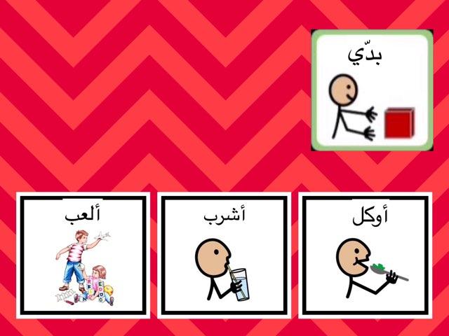 لوح تواصل أساسي  / לוח תקשורת בסיסי /  روضة גן by Gan Al nour