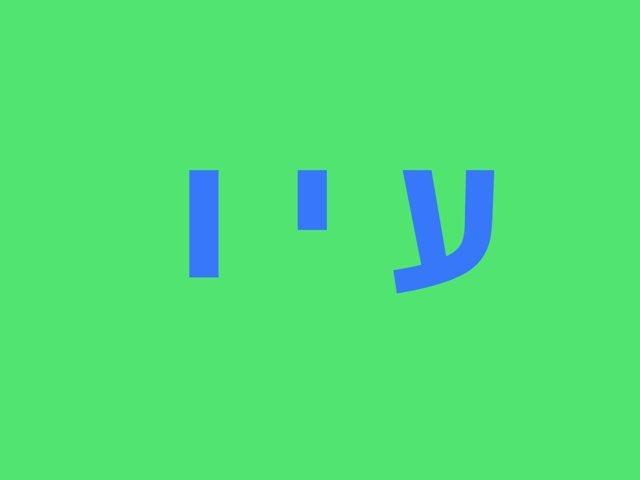 משחק 33 by ליהי לייבוביץ