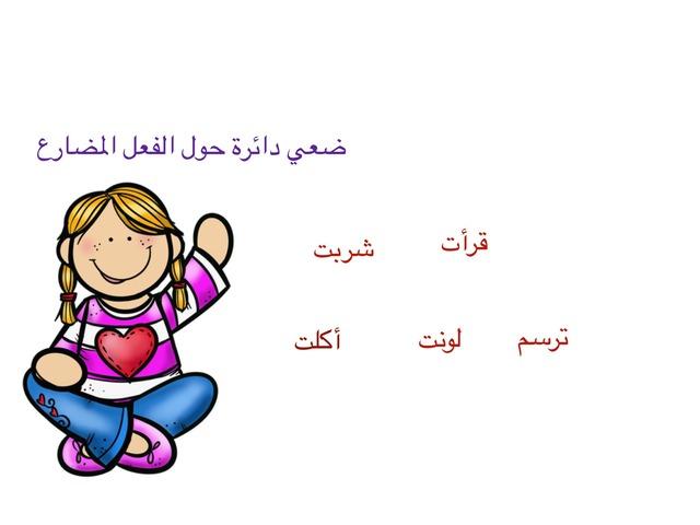 الفعل المضارع by L7n9090 L77n