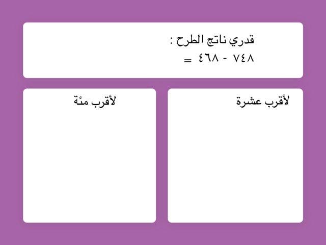 تقدير ناتج الطرح by روان التريكي