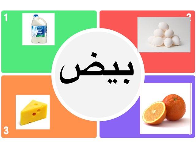 لعبة 667 by Mona Aladwani