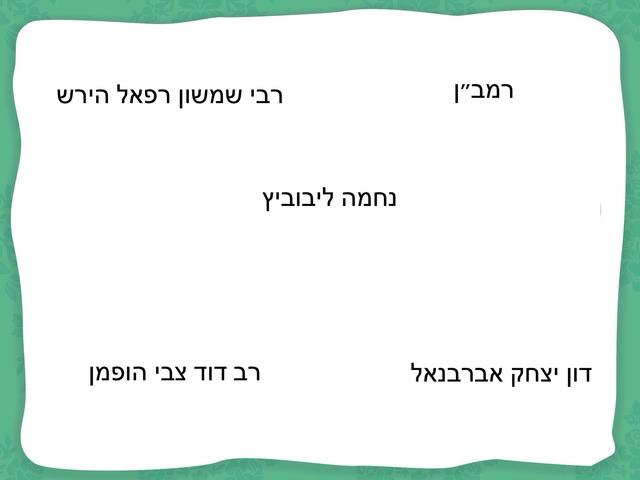 Korbanot by Moshe Rosenberg