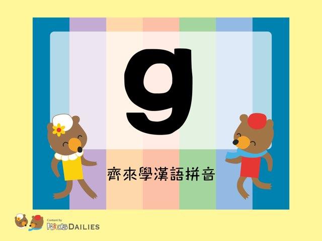 齊來學漢語拼音「g」 by Kids Dailies